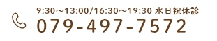 079-497-7572